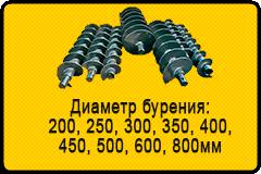 Аренда буровой установки - машина, трактор, экскаватор - ямобур - фото diametr-burenija.png
